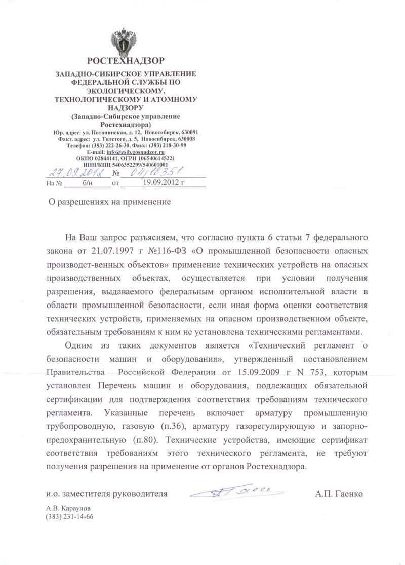 письмо ростехнадзора о регистрации газовых котельных в реестре опасных производственных объектов